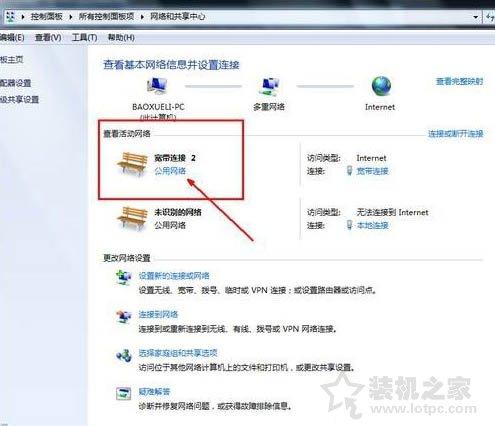 共享文件夹怎么设置?Win7系统共享文件夹设置的方法 电脑基础 第5张