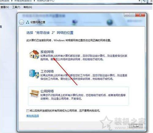 共享文件夹怎么设置?Win7系统共享文件夹设置的方法 电脑基础 第6张