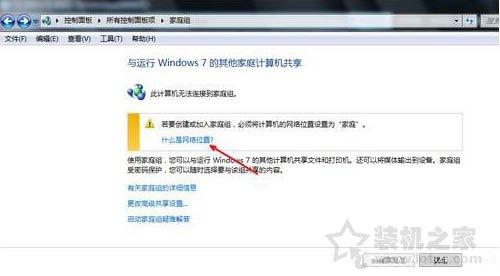共享文件夹怎么设置?Win7系统共享文件夹设置的方法 电脑基础 第4张