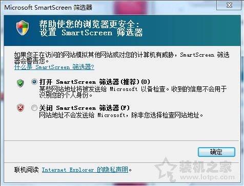 Win7系统下smartscreen筛选器关闭或开启的方法 网络技术 第2张