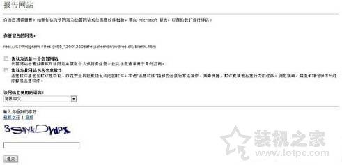 Win7系统下smartscreen筛选器关闭或开启的方法 网络技术 第5张