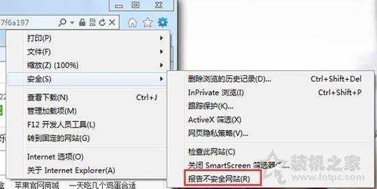 Win7系统下smartscreen筛选器关闭或开启的方法 网络技术 第4张