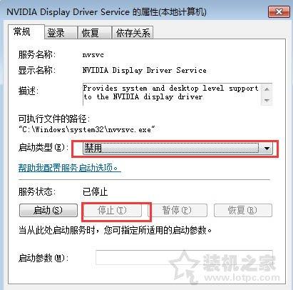 Win7系统开机如何禁止启动NVIDIA?电脑禁止开机启动NVIDIA的方法 网络技术 第3张