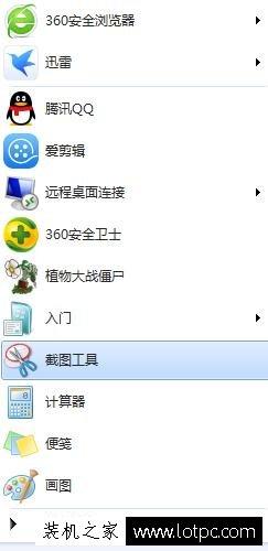 电脑如何快速截屏技巧 四种常见的电脑截图方法 电脑基础 第1张