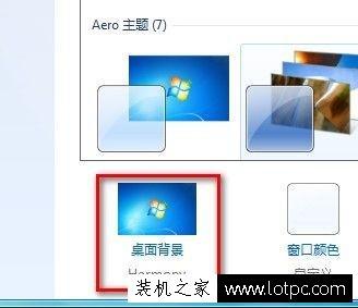 Win7电脑如何更改桌面背景图片?Win7系统怎么更改桌面壁纸图片? 网络技术 第2张