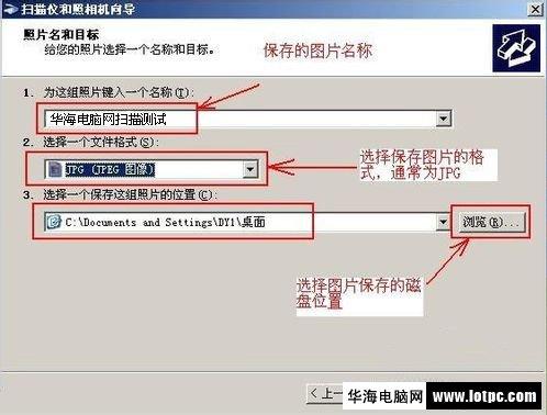扫描仪的使用方法 扫描仪怎么用 网络技术 第4张