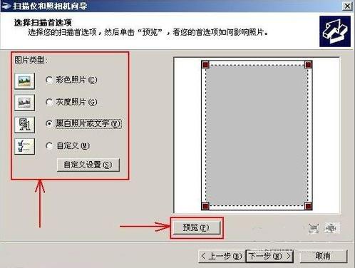 扫描仪的使用方法 扫描仪怎么用 网络技术 第2张