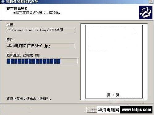 扫描仪的使用方法 扫描仪怎么用 网络技术 第3张