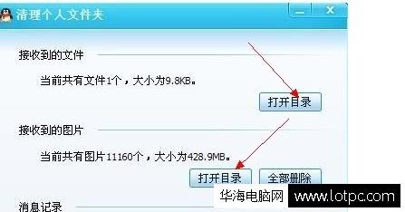 定期对QQ的两个文件夹进行清理就可以提升电脑速 网络技术